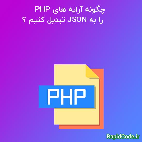 چگونه آرایه های PHP را به JSON تبدیل کنیم ؟
