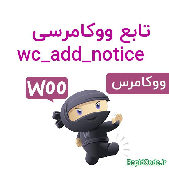 تابع ووکامرسی wc_add_notice افزودن هشدار در woocommerce