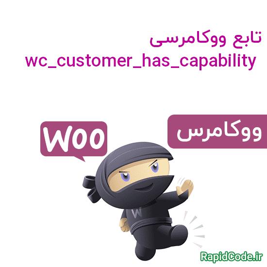 wc_customer_has_capability بررسی امکانات انجام مشتری مثل افزودن سفارش و …