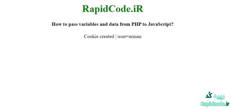 چگونه از php به جاوا اسکریپت متغیر بفرستیم ؟ - بخش 2