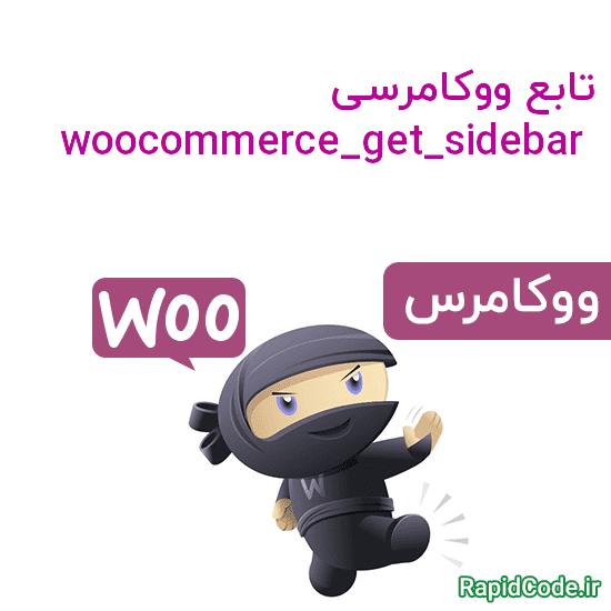 تابع ووکامرسی woocommerce_get_sidebar دریافت سایدبار ( ستو کناری ) فروشگاه