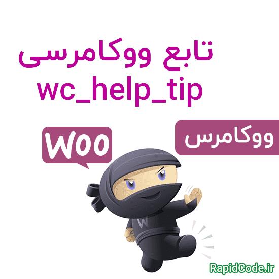 تابع ووکامرسی wc_help_tip نمایش پیغام راهنمای ووکامرس