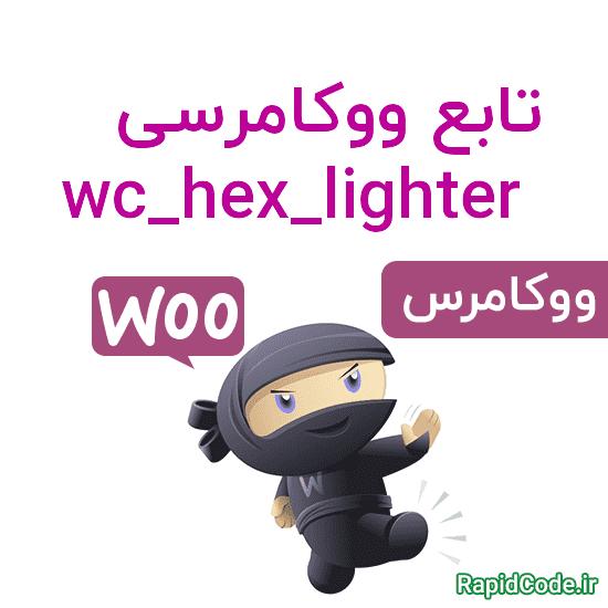 تابع ووکامرسی wc_hex_lighter تغییر کد رنگ به تاریک / روشن ( تر )