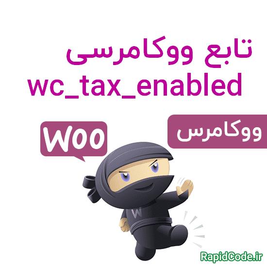 تابع ووکامرسی wc_tax_enabled آیا مالیات محصولات فعال است ؟