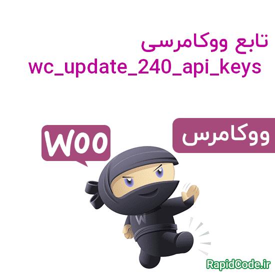 تابع wc_update_240_api_keys بروزرسانی کلید های api ووکامرس به نسخه 2.4.0