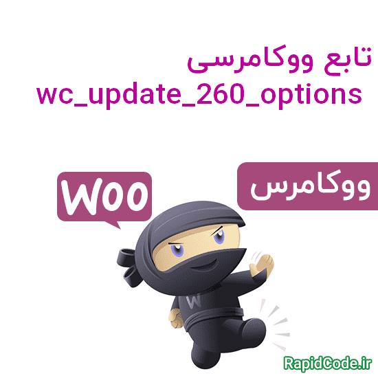تابع wc_update_260_options بروزرسانی گزینه های ووکامرس به نسخه 2.6.0