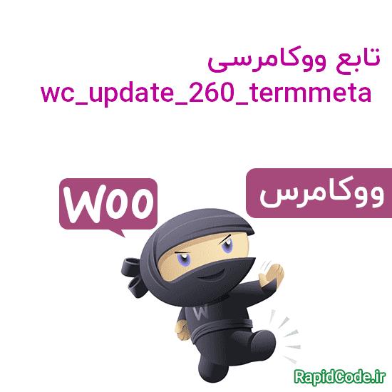 تابع wc_update_260_termmeta بروزرسانی ترم متا ووکامرس به نسخه 2.6.0