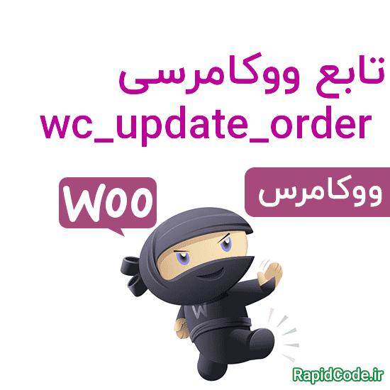 تابع ووکامرسی wc_update_order بروزرسانی سفارش فروشگاه