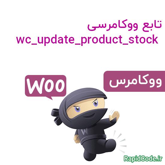 تابع ووکامرسی wc_update_product_stock تغییر و بروزرسانی تعداد موجودی کالا