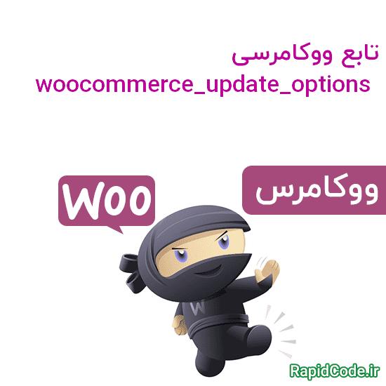 تابع woocommerce_update_options بروزرسانی تنظیمات ووکامرس