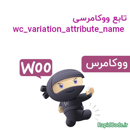 تابع ووکامرسی wc_variation_attribute_name دریافت نام ویژگی متغیر محصول