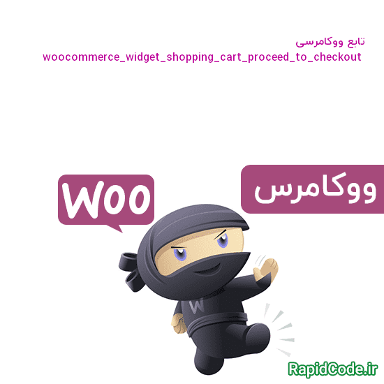 woocommerce_widget_shopping_cart_proceed_to_checkout ویجت سبد خرید