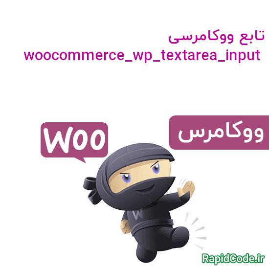 تابع ووکامرسی woocommerce_wp_textarea_input نمایش فیلد ورودی textarea