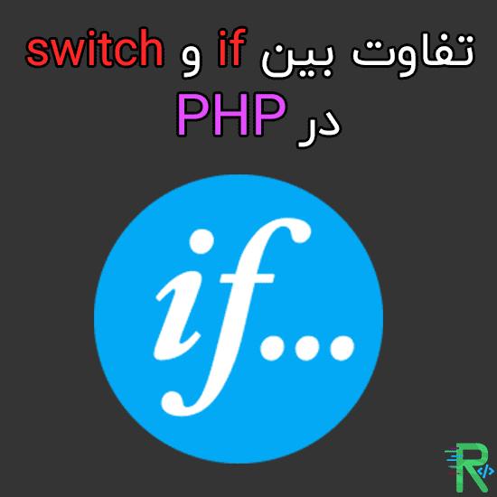 فرق بین if و switch در PHP چیست ؟