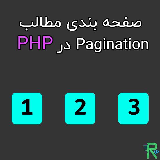 آموزش ساخت صفحه بندی مطالب ( Pagination ) در PHP