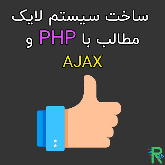 ساخت سیستم لایک مطالب با PHP و Ajax