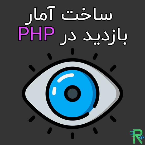آموزش ساخت آمار بازدید در PHP