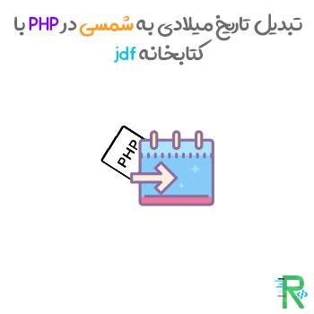 تبدیل تاریخ میلادی به شمسی در php با کتابخانه jdf