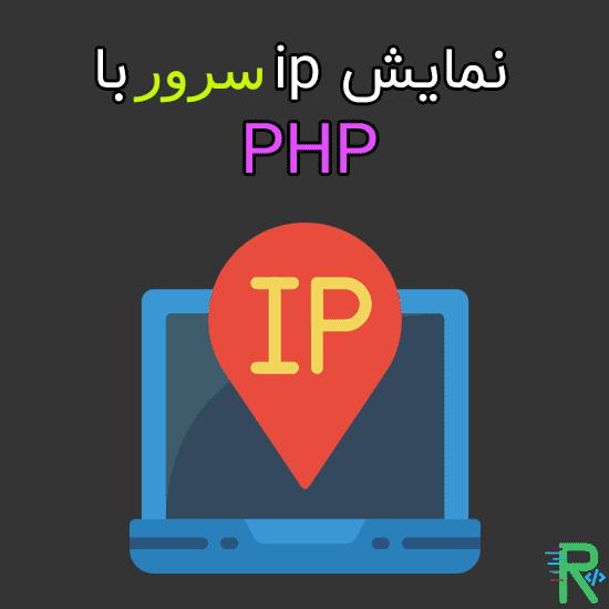 نمایش ip سرور با کمک php