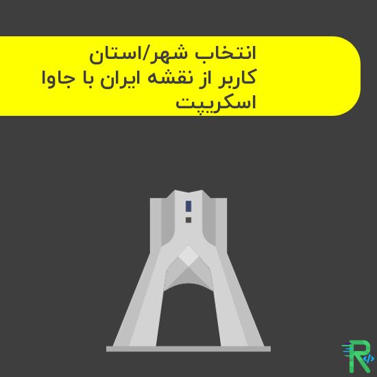 انتخاب شهر/استان کاربر از نقشه ایران با جاوا اسکریپت