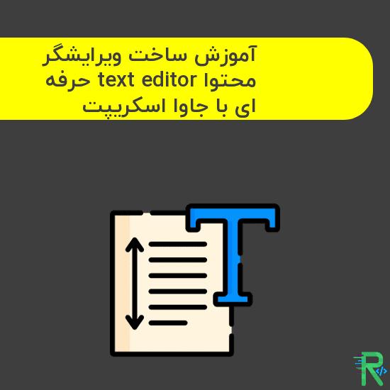 آموزش ساخت ویرایشگر محتوا text editor حرفه ای با جاوا اسکریپت
