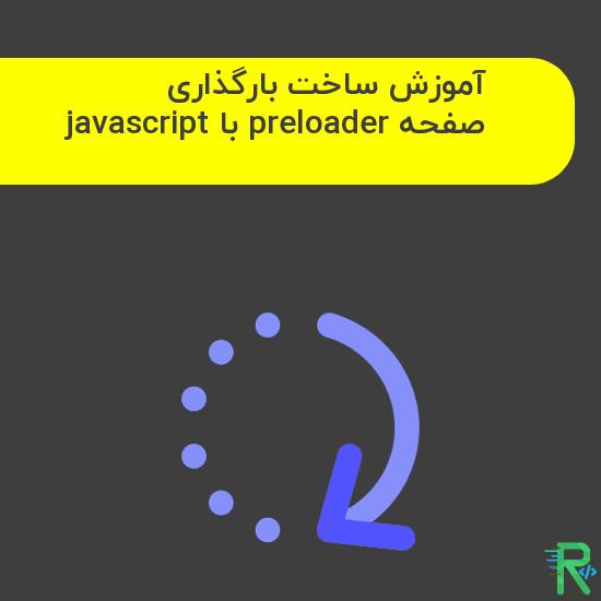 آموزش ساخت بارگذاری صفحه preloader با javascript