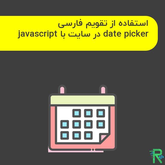 استفاده از تقویم فارسی date picker در سایت با javascript
