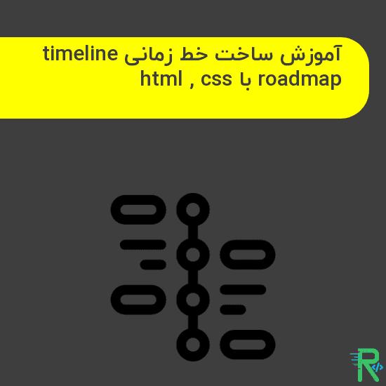 آموزش ساخت خط زمانی timeline roadmap با html/css