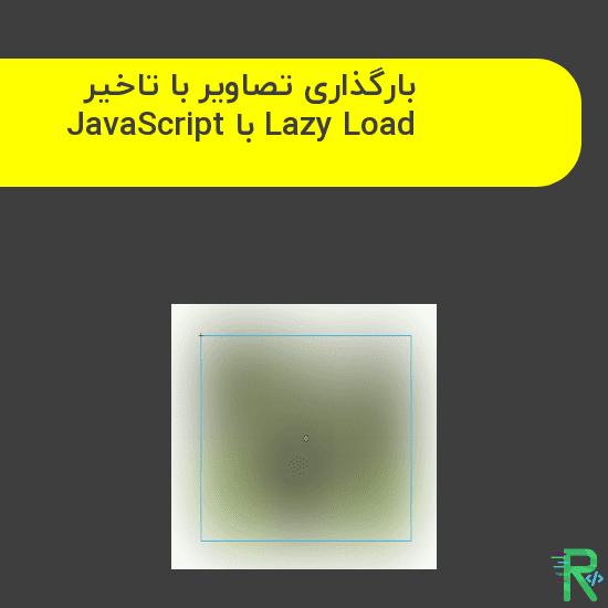 بارگذاری تصاویر با تاخیر Lazy Load با JavaScript