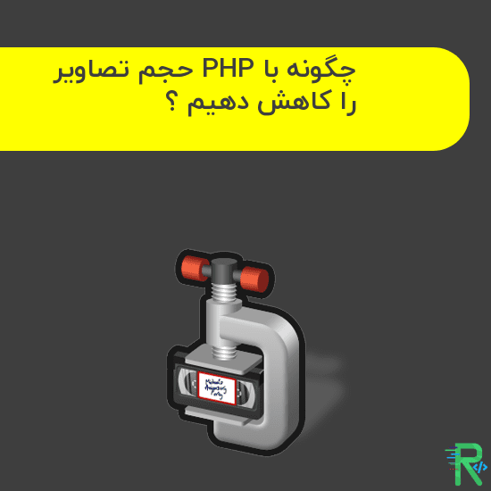 چگونه با PHP حجم تصاویر را کاهش دهیم ؟