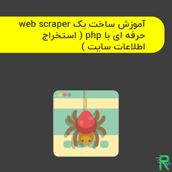 آموزش ساخت یک web scraper حرفه ای با php ( استخراج اطلاعات سایت )