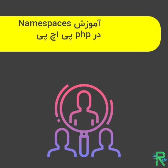 آموزش Namespaces در php پی اچ پی