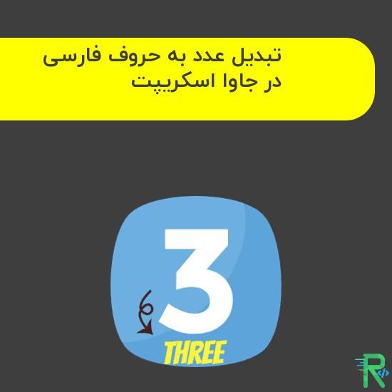 تبدیل عدد به حروف فارسی در جاوا اسکریپت ( JS )