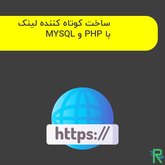 کوتاه کننده لینک با PHP/MYSQL/JS
